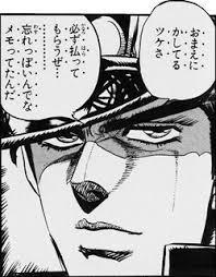 jyojyo名言.jpg